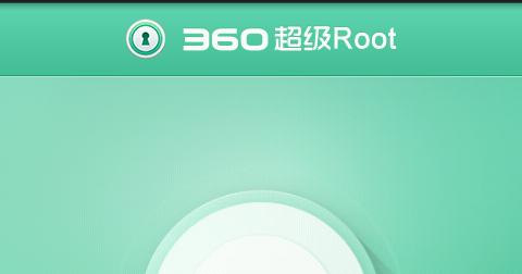 Come scaricare 360 Root per Android [È così facile] 2