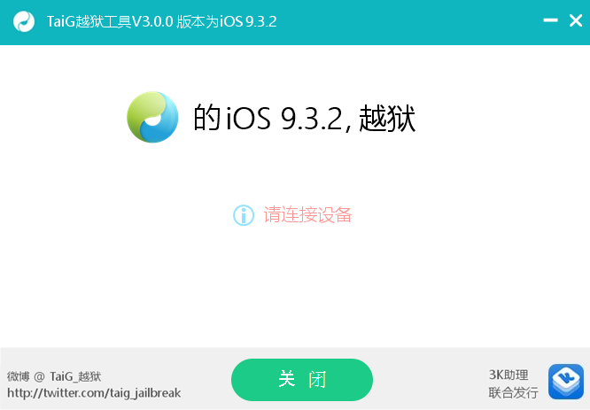 Le ultime notizie sul jailbreak di iOS 9.3.2 1