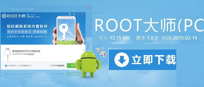 VRoot: come eseguire il root di un Android originale o cinese 1