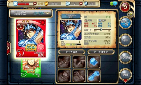 Scarica Knights of the Zodiac per Android 2